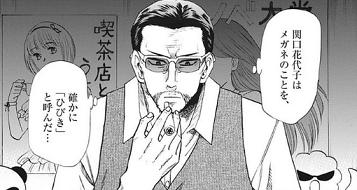 響 小説家になる方法 第52話 津久井