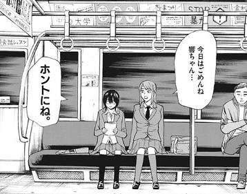 響 小説家になる方法 第52話 響と花代子