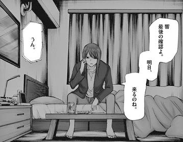 響 小説家になる方法 第39話 花井