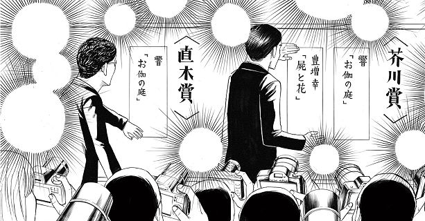 響 小説家になる方法 第40話 芥川賞直木賞