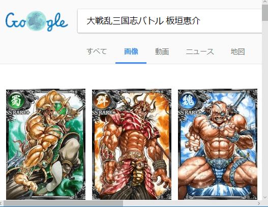 大戦乱三国志バトル板垣恵介