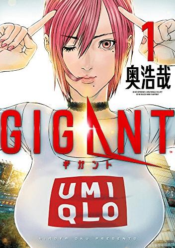 ギガント 第1集